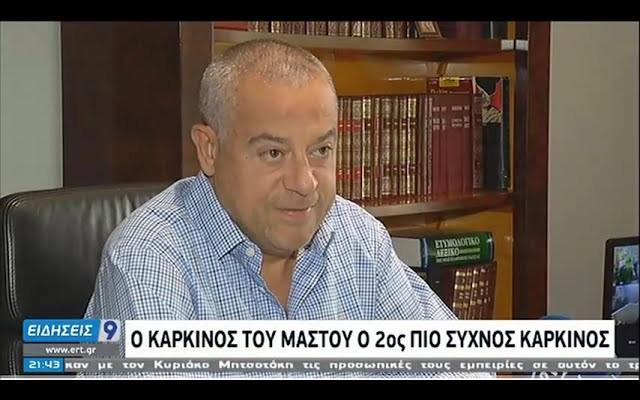 Συνέντευξη  στο κεντρικό δελτίο ειδήσεων της ΕΡΤ 1, στις 21:00, επί ευκαιρίας της παγκόσμιας ημέρας κατά του καρκίνου του μαστού (25.10.2020)